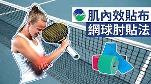 網球肘的肌內效貼貼法【肌貼】