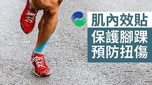 使用肌內效貼布保護腳踝【肌貼】