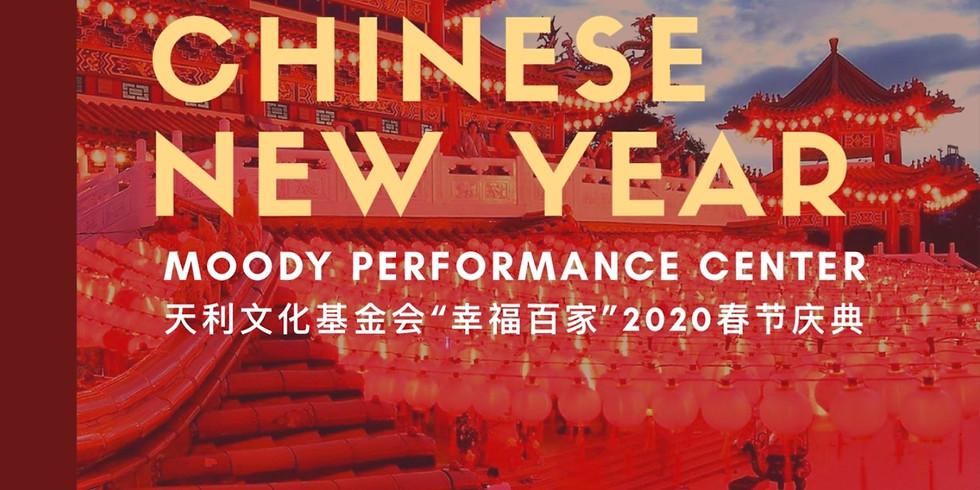 2020 DFW Chinese New Year June 20