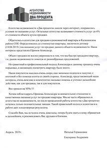 отзыв об агентстве недвижимости ДВА ПРОЦЕНТА