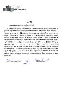 отзывы об агентствах недвижимости Санкт-Петербурга