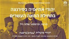 יהודי איטליה מהכורסה - הרצאה2 (1).png