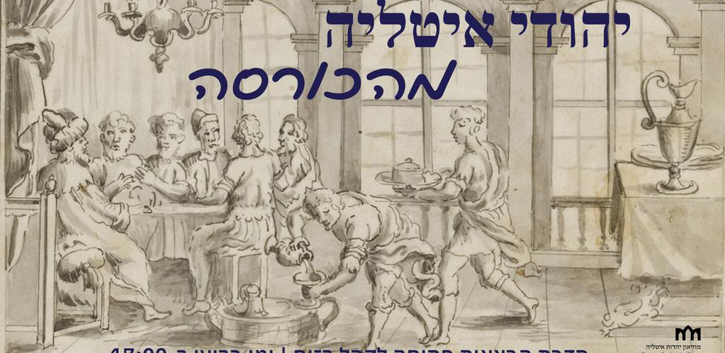 יהודי איטליה מהכורסה