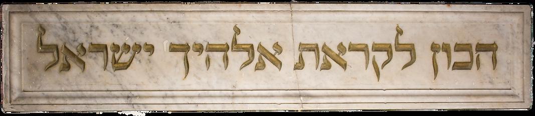 הכון לאלוהיך ישראל.png