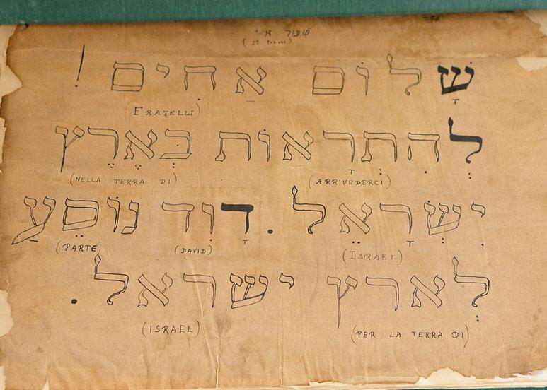 לימוד עברית 4.jpg