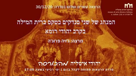 המנהג של שני סנדקים בטקס ברית המילה בקרב יהודי רומא