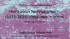 ירושלים בעיניו של הנוסע היהודי איטלקי ר' משה בסולה (1521-1522)