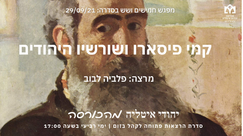 קמי פיסארו ושורשיו היהודים