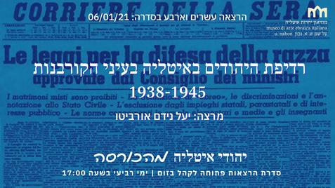 רדיפת היהודים באיטליה בעיני הקורבנות 1938 - 1945