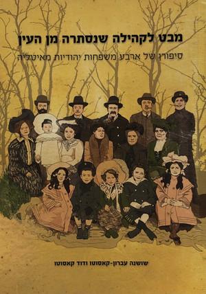 שושנה עברון- קאסוטו ודוד קאסוטו | מבט לקהילה שנסתרה מן העין- סיפורן של ארבע משפחות יהודיות מאיטליה