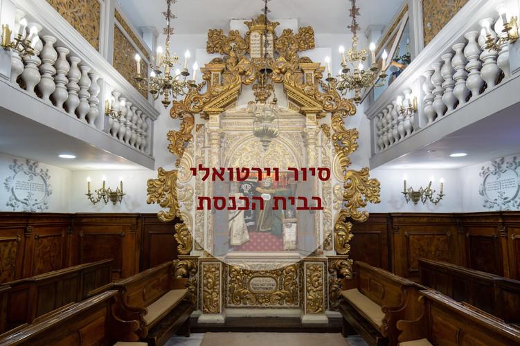 סיור וירטואלי בבית הכנסת