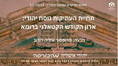 יהודי איטליה מהכורסה - הרצאה58.png