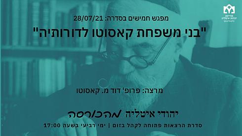 יהודי איטליה מהכורסה - הרצאה2.png