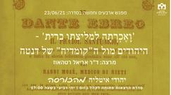 """'וָאֶכְרְתָה למליצתו ברית' - היהודים מול ה""""קומדיה"""" של דנטה"""