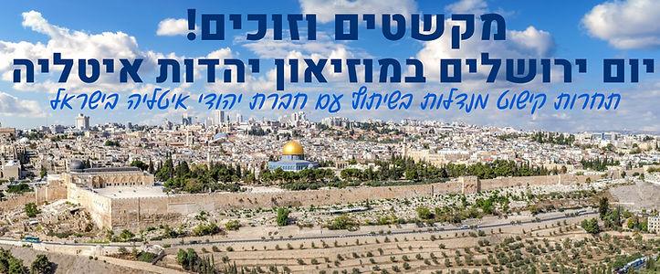 מקשטים וזוכים! יום ירושלים במוזיאון יהדו