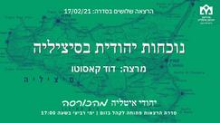 נוכחות יהודית בסיצליה
