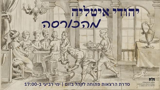 יהודי איטליה איוונט.png
