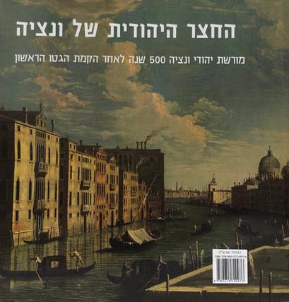 החצר היהודית של ונציה