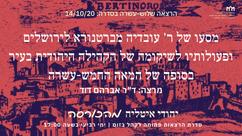 """""""מסעו של ר' עובדיהמברטנורא לירושלים"""""""
