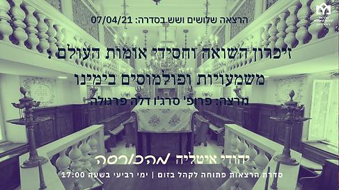 יהודי איטליה מהכורסה - הרצאה 36.png