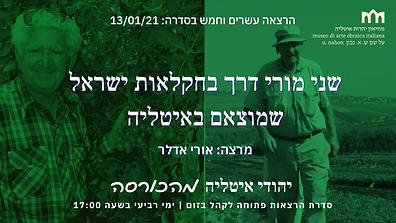 יהודי איטליה מהכורסה- הרצאה 25.png
