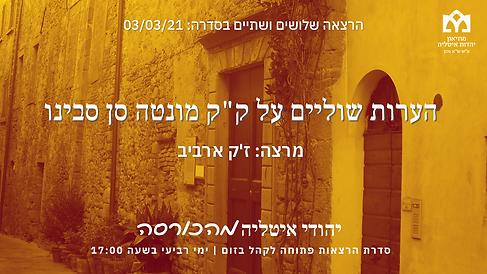 יהודי איטליה מהכורסה- הרצאה 32.png