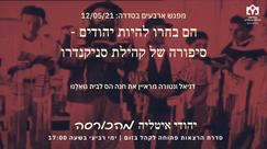 הם בחרו להיות יהודים - סיפורה של קהילת סניקנדרו