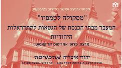 מסקולה לטמפיו - המעבר מבתי כנסת של הגטאות לקתדראלות היהודיות
