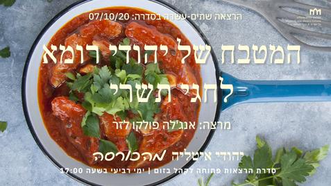 """""""המטבח של יהודי רומא לחגי תשרי"""""""