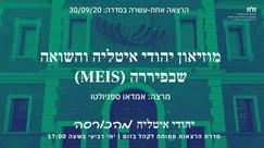 """""""מוזיאון יהודיאיטליה והשואה שבפיררה (MEISׂ)"""""""