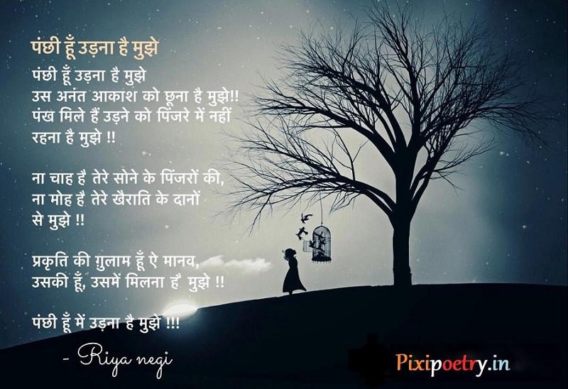 Caged Bird Poem in Hindi | पंछी पर कविता