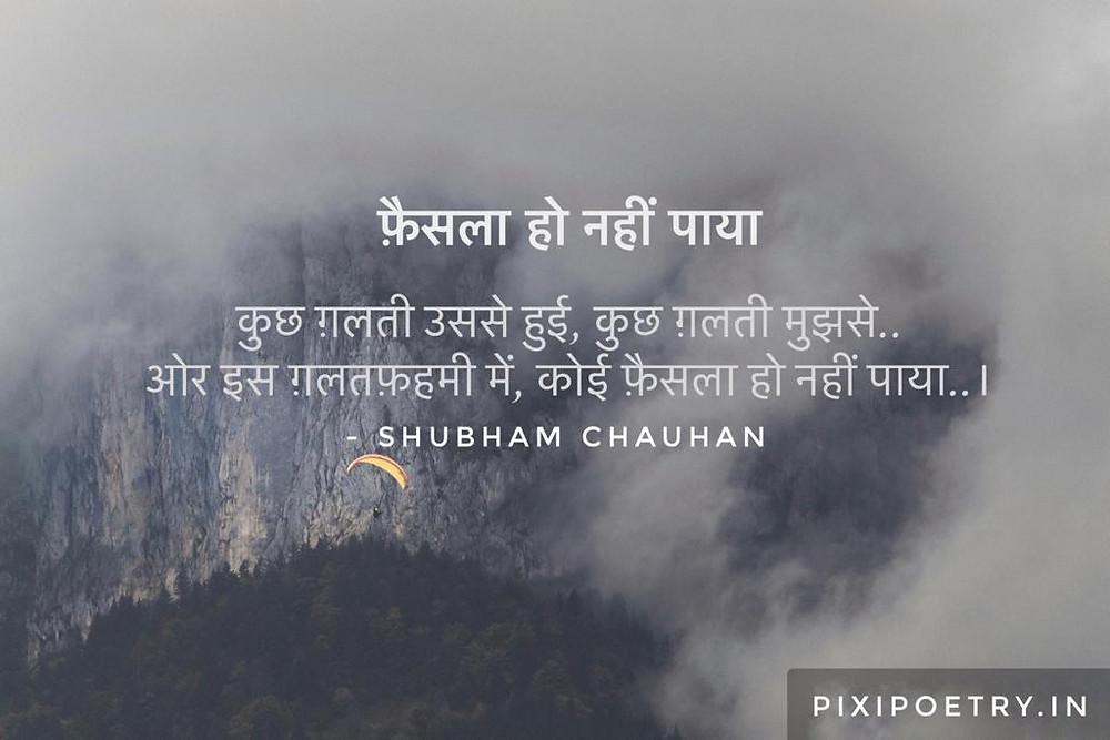 Sad Love shayari in hindi 2020, मोहब्बत shayari