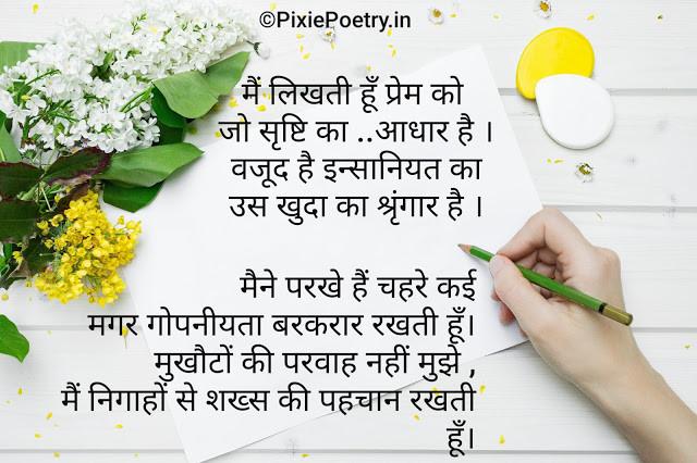 Best Alfaaz Poetry In Hindi, Alfaaz Shayari