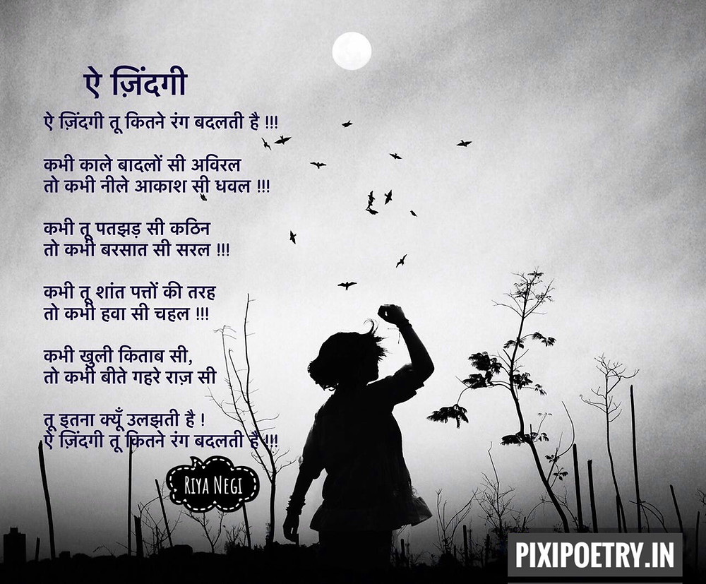 Zindgi ke rang poem on colours of life in hindi