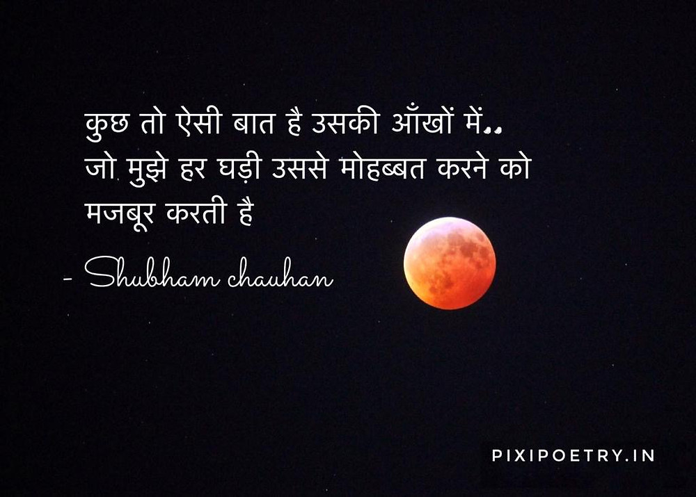 Love shayari in hindi 2020, मोहब्बत shayari