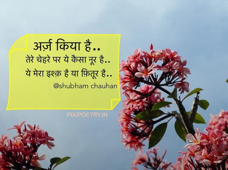 Love shayari in hindi, ishq shayari