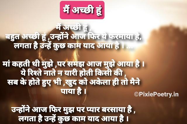 Inspiring Self Love Poetry In Hindi
