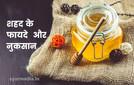 Honey Benefits, Uses, Indication in Hindi: शहद के फायदे व नुकसान