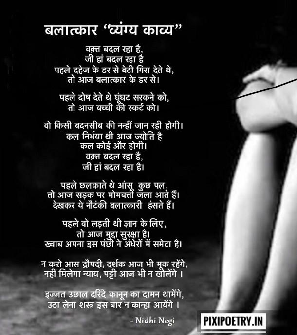Rape poem in hindi, बलात्कार पर कविता