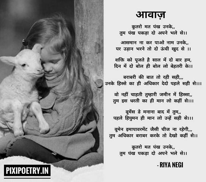 Save Girl Child Poem in Hindi