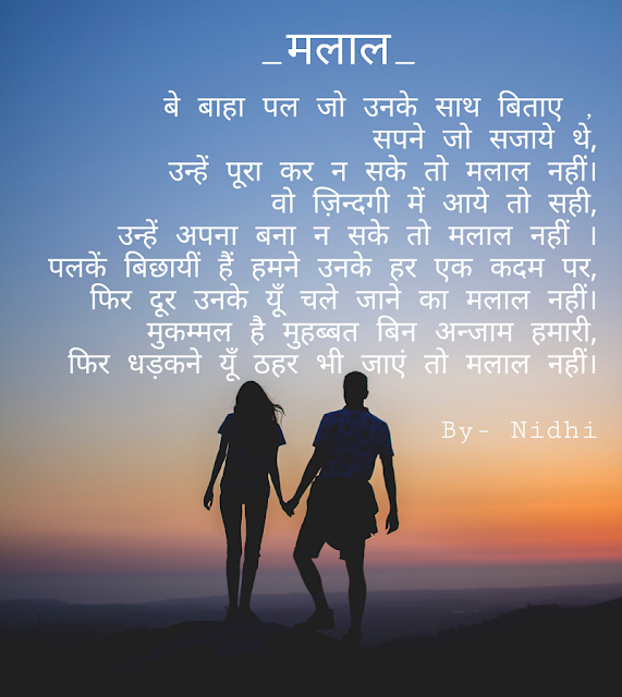 मलाल love poetry in Hindi, one sided love poem
