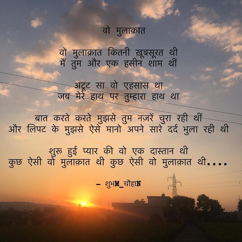 Love Poetry - First time met
