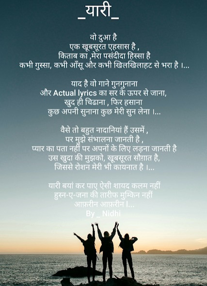 Yaari Heart Touching Poem On Friendship In Hindi