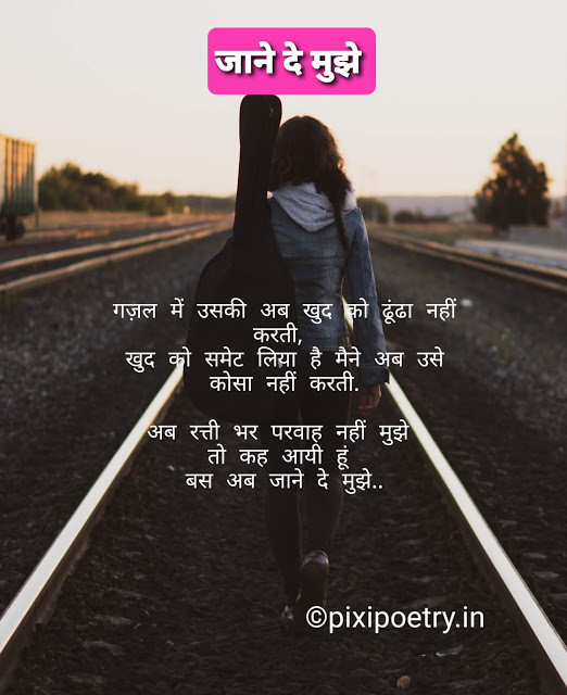 Break Up Poem In Hindi, One sided love poem