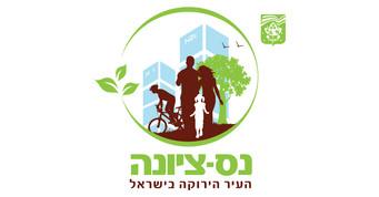 Ness ziona logo.jpg