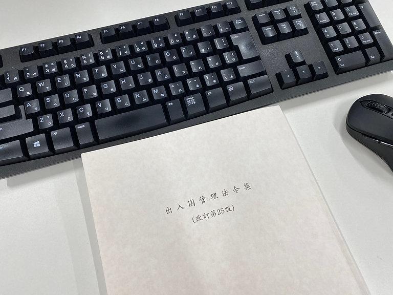 入管法とキーボード.jpg