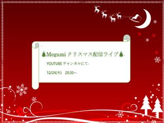 本日12/24クリスマス配信ライブします!