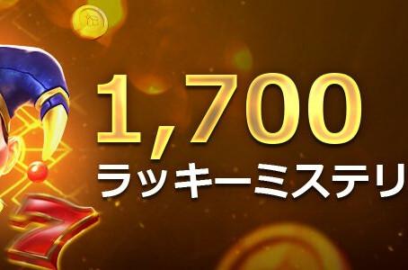 LiveCasinoHouse ラッキー賞ドロップ 賞金総額$1700