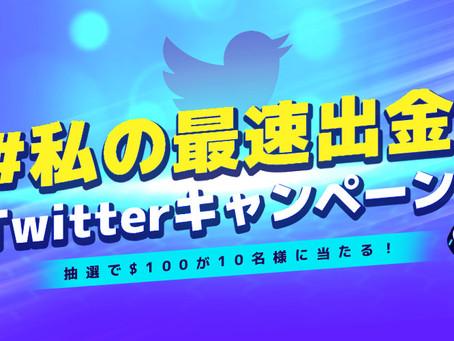 ワンダーカジノ Twitterキャンペーン開催中!