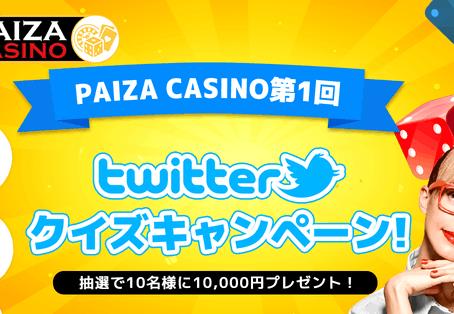 パイザカジノ 第1回ツイッタークイズキャンペーン